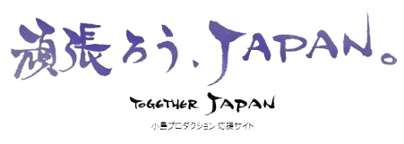 Kojima Opens 'Together Japan' to Help Earthquake Victims